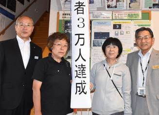 ひろのまきば天文台の3万人目の来場者となった桜場栄子さん(左から2人目)ら