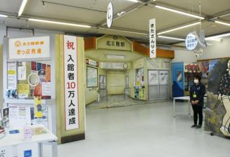 28日で閉館するあまちゃんハウス。展示物は駅前複合施設に移される=久慈市中央
