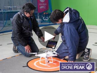 「DRONE PEAKの挑戦」公開中