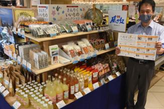三陸沿岸の新商品を取りそろえたマルシェを紹介する寺井良夫理事長