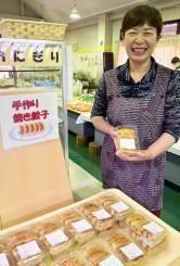 自ら育てた野菜を使った手作りギョーザを道の駅やまびこ館で販売する佐藤りえさん