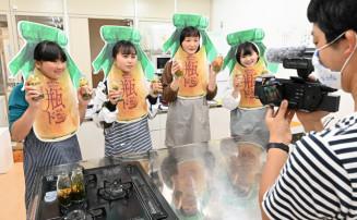 オリジナルの「瓶ドン」を作るPR動画の撮影に取り組む(左から)山岸聖恋さん、小本真耶さん、豊間根美海さん、白石紗彩さん