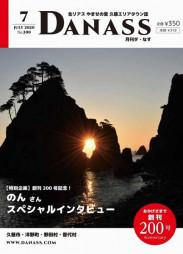 デザインを一新した7月号の表紙