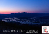 『遠野物語』発刊110周年 時空を超える旅へ