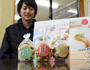 地元志向の食材選びと地域貢献を柱に改良を加えて販売する「麹屋のみそラスク」