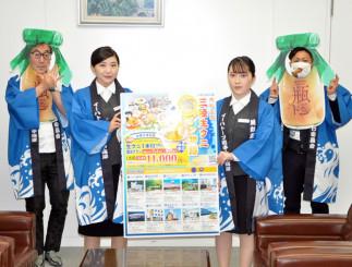 宿泊プランをPRする三陸海岸魚彩王国実行委の4人