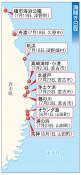 県内海開き、今夏10カ所 オランダ島(山田)震災後初