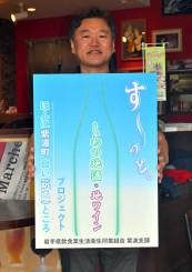 「しわの地酒・地ワインの消費推進キャンペーン」をPRする高橋伸支部長