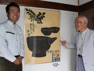 ポスター原画を展示した柴田外男さん(右)と福田達胤支社長