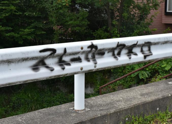 26日早朝に確認されたガードレールへの落書き=29日、盛岡市黒川