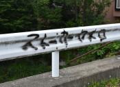 盛岡、落書き被害拡大 中太田と黒川でも確認