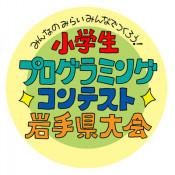 小学生プログラミング体験教室・コンテスト