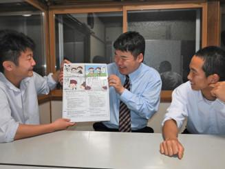 学習交流会について語り合う(左から)鈴木陽太さん、大向達也さん、福士航介さん