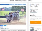 県高野連、大会運営費募る ネットで300万円目標