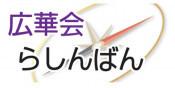 <広華会らしんばん>遠野・新里 佳子さん