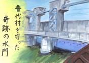 普代水門の教訓、絵本化 交流続く学生の紙芝居を基に