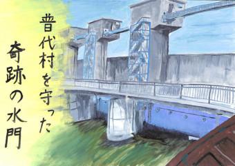 追手門学院大の学生が制作した紙芝居。普代水門の教訓を伝える(普代村提供)