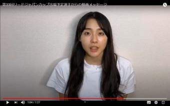 メッセージ動画でリードジャパンカップへの意気込みを語る伊藤ふたば選手