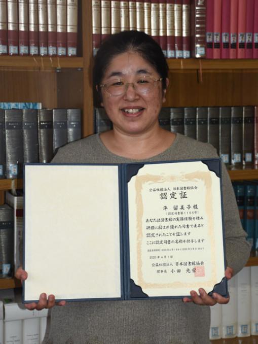 認定司書の資格を取得し、笑顔を見せる平留美子さん