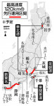 最高120キロ正式運用へ 東北道・花巻南―盛岡南