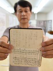 関東大震災で宮沢賢治が義援金を送ったことを記した手帳