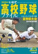 「高校野球ファイル」来月9日発売