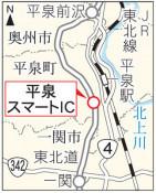 平泉スマートIC開通遅れ 最大来年12月まで