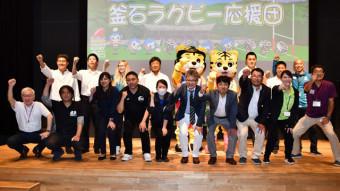 ラグビーW杯の遺産継承へ意識を高める釜石ラグビー応援団の団員