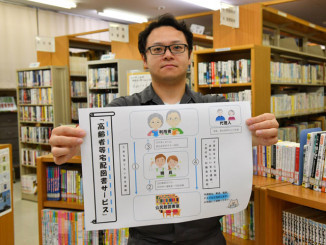 九戸村が8月1日から始める図書の宅配サービスをPRする職員