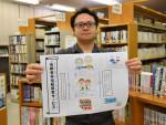 図書室の本 宅配します 九戸村、高齢者対象に無料で