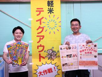 「軽米テイクアウト大作戦」をPRする井戸渕春樹部長(右)ら