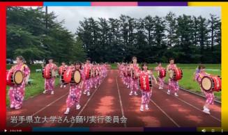 本番用の浴衣で踊りを披露する県立大さんさ踊り実行委の動画