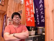 麺でエール 夜の街 元応援団の福田さん、盛岡・大通に開店