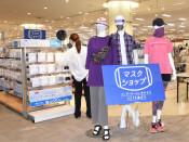 マスクコーナーを充実 イオン、県内各店で需要に対応