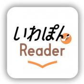 スマホ向けアプリ いわぽんReaderリリース