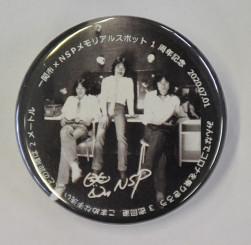N.S.Pメモリアルスポット1周年を記念しプレゼントする缶バッジ