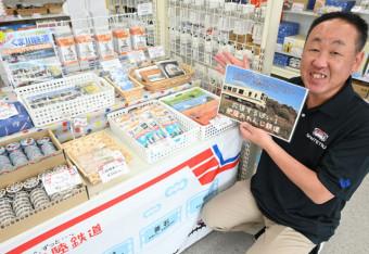 くま川鉄道と肥薩おれんじ鉄道を支援するさんてつやの特設コーナー