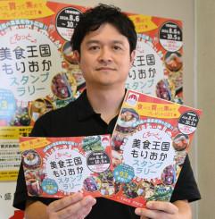 スタンプラリー参加店舗の情報を集めた無料冊子