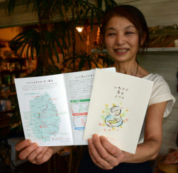 お産のガイドブック「いわてで産むノート」をPRする新田史実子代表