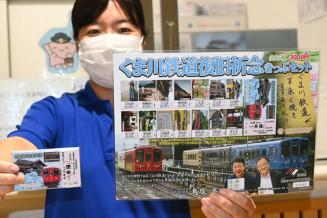 熊本県の「くま川鉄道」を支援する「復旧祈念きっぷセット」