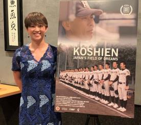 「高校野球という日本独自の文化を海外に紹介したい」と語る山崎エマ監督