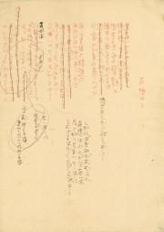 総合花巻病院から寄贈を受けた草稿(花巻市提供)
