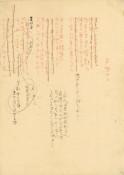 賢治の詩「S博士に」草稿発見 主治医・故佐藤博士の収集品