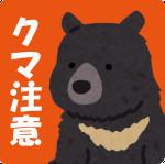 家屋荒らしたクマか 大船渡・越喜来で捕獲