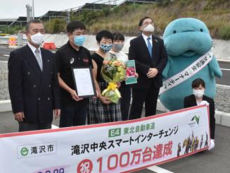 利用台数100万台目となり祝福を受けた三浦将栄さん(左から2人目)
