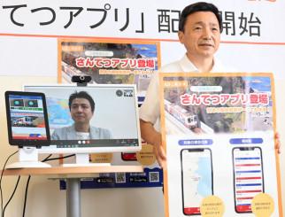 三鉄の利用に役立つアプリを共同開発した田村建士社長(左)と中村一郎社長
