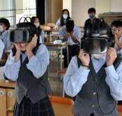 山田高、碑の教訓 VRで体感 IBCと本紙連携