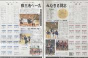 小学生3×3バスケ特集を掲載 岩手日報