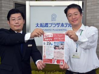 ごえんかいをPRする前野純一センター長(右)と鈴木正太郎課長