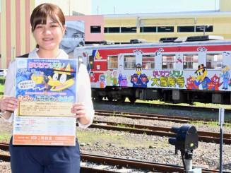 ラッピング企画列車(右奥)で行く親子向けツアーをPRする三鉄の社員